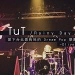 達人聽歌:TuT〈Rainy Day〉當下台北最夠味的Dream Pop樂團