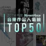 2014 年度 StreetVoice 音樂作品人氣榜 TOP 50
