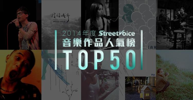 音樂人作品TOP50