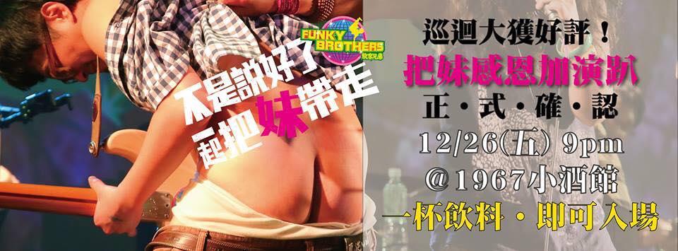 141225放客兄弟_加演