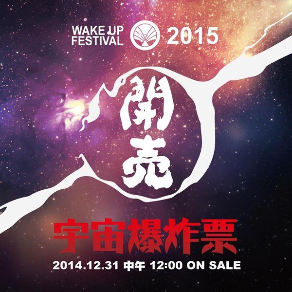 141226_wake up音樂祭