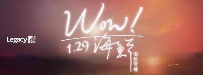 141229_海鮮套餐