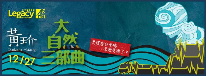 670x248-官網-黃玠