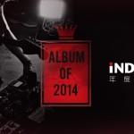 最火熱的十張專輯!iNDIEVOX 2014 年度專輯暢銷榜公布!