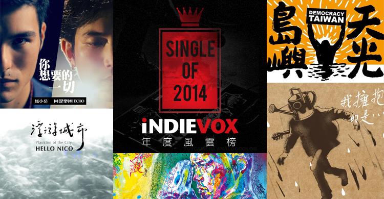 2014 年度單曲暢銷榜,學運歌曲佔三名