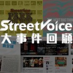 原來今年我們做過這些事!StreetVoice大事件回顧