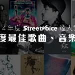 跟著達人聽準沒錯 StreetVoice 達人評選年度最佳歌曲、音樂人