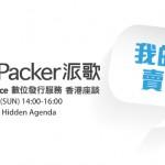 「Packer 派歌」登陸香港  首場座談會誠邀各方參與