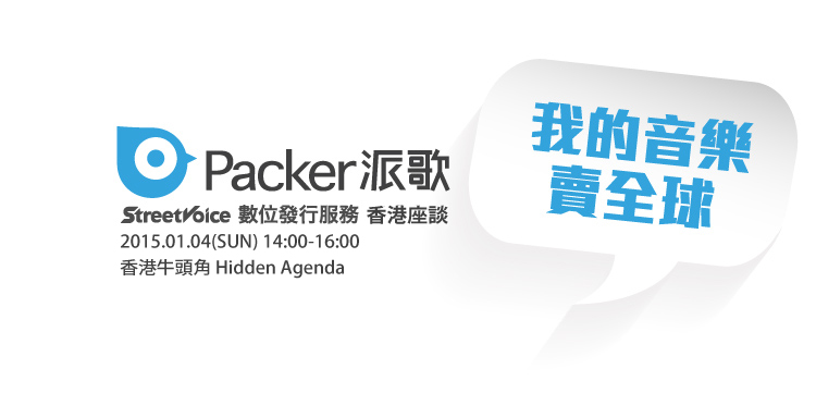 Packer_in_HK