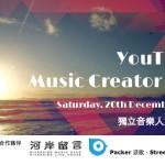音樂人上課囉! 台灣首次YouTube獨立音樂創作者日登場