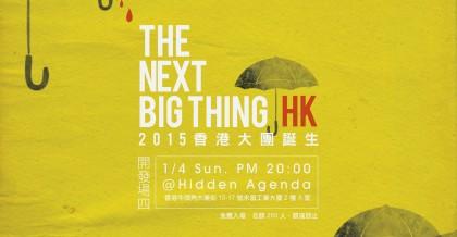 2014香港大團誕生開發場四