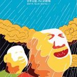 從 2014 唱到 2015  深圳迷笛音樂節跨年演出