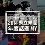 不看會後悔 2014 獨立樂團年度話題 MV