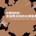 從類型談起─金音獎反映的台灣音樂