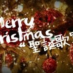Merry Christmas 來點不一樣的聖誕歌曲吧!