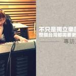 不只是獨立樂團需要製作人 整個台灣都需要更多元的製作人才 – 專訪王昱辰 (老王)