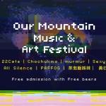 香港中文大學新亞書院  山城音樂祭