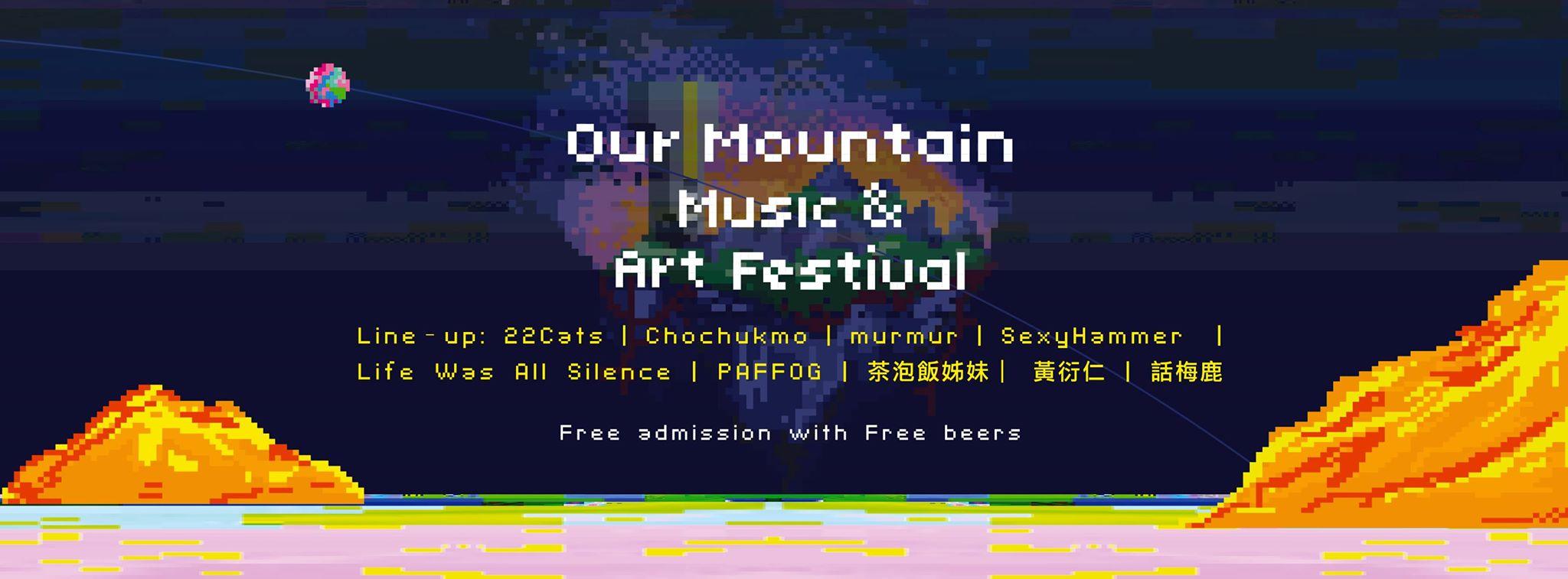 山城音樂祭