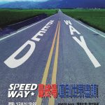 Speed Way最終演出 邀請樂迷創造最後一次美好回憶