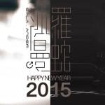沙羅曼蛇2015推新作《太陽拷貝》 專輯曲目陸續曝光