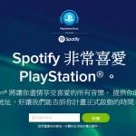 Spotify 與 Sony 聯手 春季推新音樂服務 Playstation Music