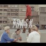 TRASH第二波主打〈世界盡頭〉MV公開 扮裝警察又畫上老妝