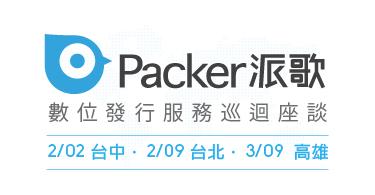 Packer 巡迴座談
