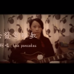 The pancakes本年首發MV 希望想同發哥取自拍合照!?