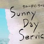涉谷音樂教主 Sunny Day Service 君臨香港!