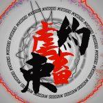 關注動物權益問題  SEESAW 新曲〈約束/虐畜〉