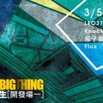2015大團誕生首場強發 嘻哈、迷離、藍調、大舞廳!