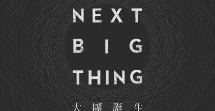 2015香港大團誕生