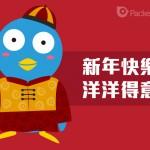 「派歌鴿」現身!Packer 吉祥物首度登場音樂人講座台北站
