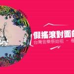 假搖滾對面的真嬉皮!台灣音樂祭始祖-春天吶喊私房歌單