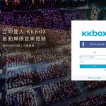 KKBOX將推免費服務「Freemium」 唱片公司怎麼說?