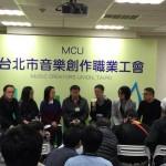 台北市音樂創作職業工會成立 盼能維護創作者福利