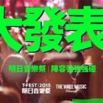 樂迷們照過來! T-Fest 明日音樂祭團序強勢出爐