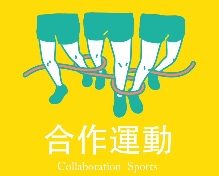 Collaboration Sports