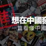 想在中國發唱片?一篇看懂中國審批制度