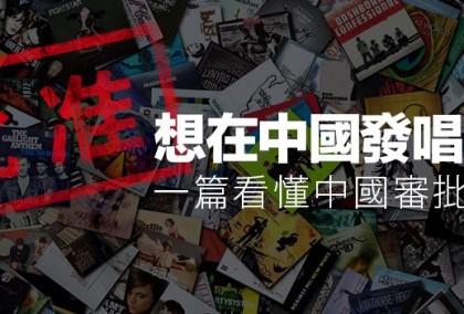 Feature_中國發唱片
