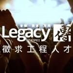 Legacy 徵 工程人才