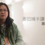 音樂推手: 麥田捕手讓音樂有家 ─ 專訪陳彥豪
