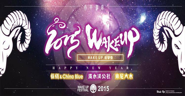 wake up0