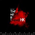 2015 香港大團誕生合輯  即將面世!