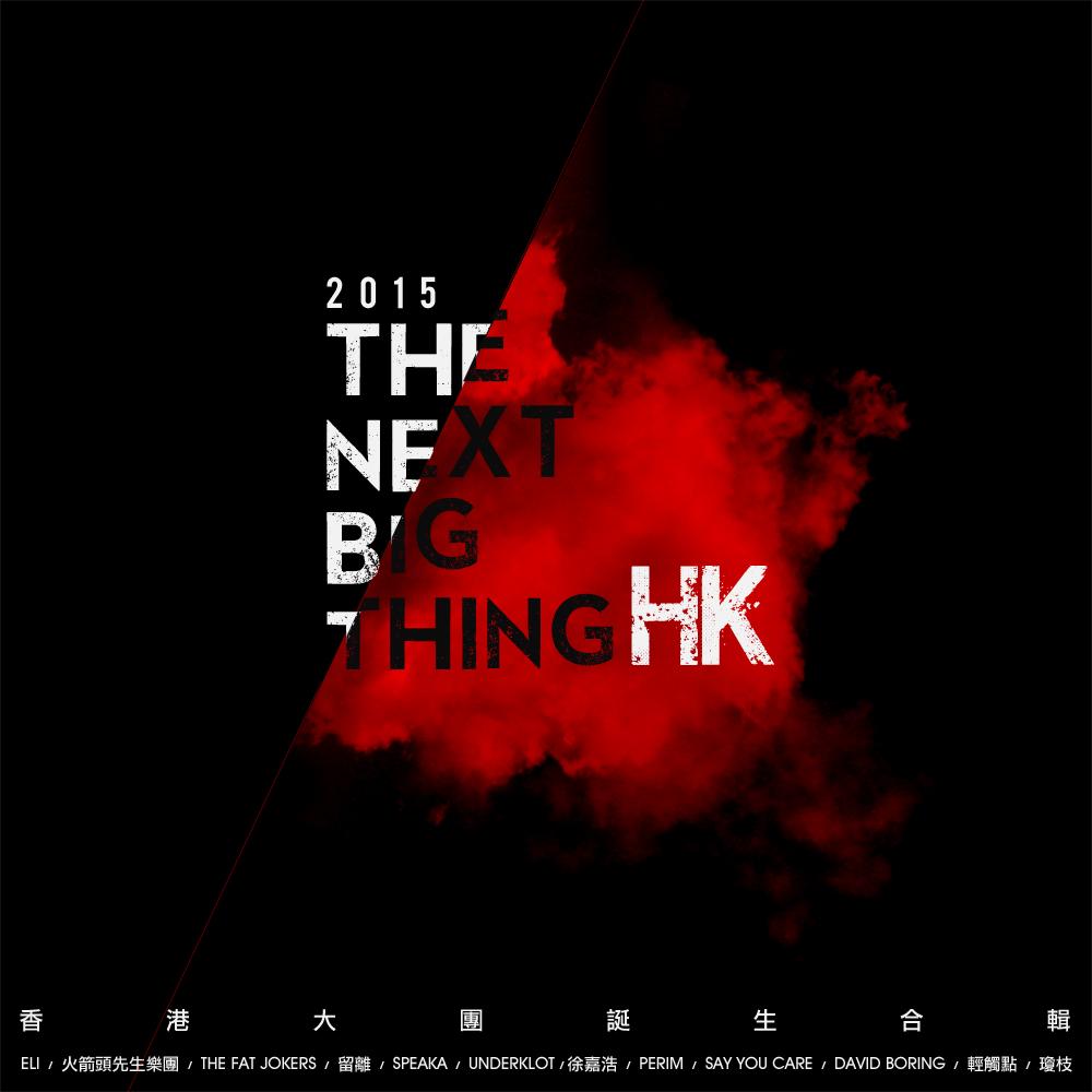 2015香港大團誕生合輯