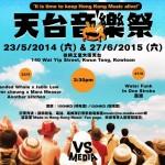 深耕獨立音樂文化  Made in Hong Kong Music 啟動天台音樂祭募資