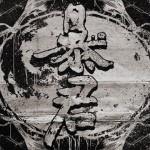 金屬咖看過來 暴君新專輯首發LIVE大陣仗出擊!