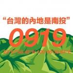 台灣的內地是南投!內地搖滾 Inland Rock 九月開唱