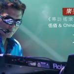 樂手研究室:專訪搖滾鍵盤之王 伍佰 & China Blue 鍵盤手─大貓