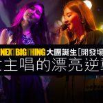 現場直擊:The Next Big Thing 大團誕生 開發場 2 @ Legacy Taipei